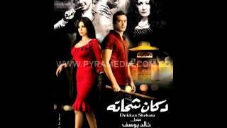 الموال من فيلم دكان شحاته