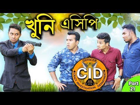 দেশী CID বাংলা PART 21   Killer ACP   Comedy Video Online   Bangla Funny Video New 2019