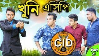 Download দেশী CID বাংলা PART 21 | Killer ACP | Comedy Video Online | Bangla Funny Video New 2019 Mp3 and Videos