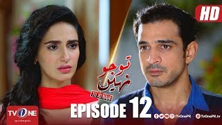 tu jo nahi episode 12 tv one drama 7 may 2018