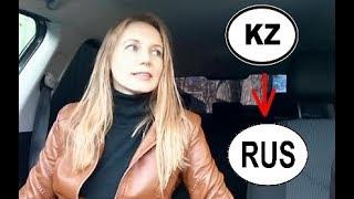 Заменить водительское удостоверение при переезде из Казахстана в Россию: личный опыт