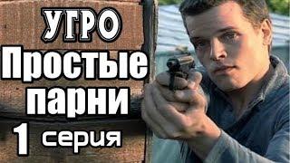 Захватывающий Фильм о Криминале  1 серия из 12   (детектив, боевик, криминальный сериал)