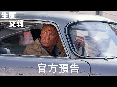 【007生死交戰】官方預告-2020年4月 IMAX震撼登場