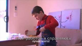 Марсель помогает резать цедру апельсина