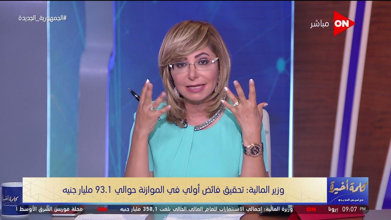 كلمة أخيرة - الفقرة الأولى - بيان وزارة المالية للعام المالي السابق - فوز السباح التونسي بالذهبية  - نشر قبل 24 ساعة