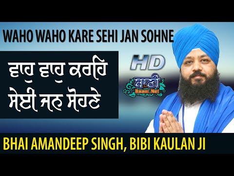 Bhai-Amandeep-Singh-Bibi-Kaulan-Ji-Waho-Waho-Kare-Gurmat-Kirtan-Ajit-Darbar-24-Dec-2019