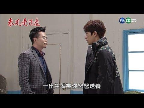 【完整版】春風愛河邊 第59集