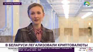 В Беларусии лиголезовали криптовалюты