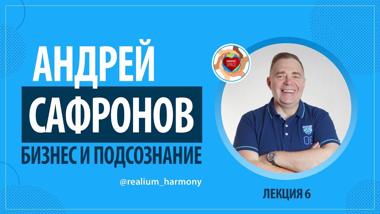 Бизнес и подсознание. Андрей Сафронов. Лекция №6