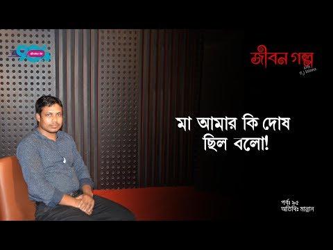 JIBON GOLPO I Ep: 95 I RJ Kebria I Dhaka Fm 90.4 I Mannan