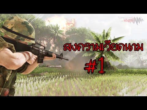Rising Storm 2 Vietnam : สมรภูมิเดือด สงครามเวียดนาม [ไทย]