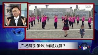 焦点对话:广场舞大妈,为何当局力挺? thumbnail