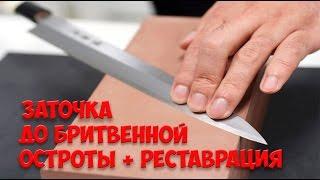 заточка до бритвенной остроты + реставрация набора ножей