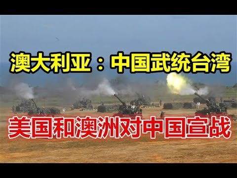 澳大利亚:中国武统台湾,美国和澳洲对中国宣战!