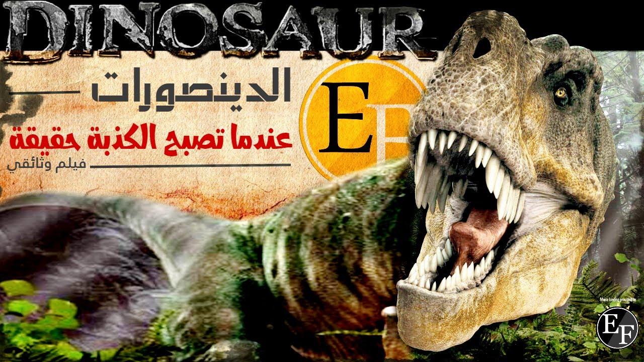 كذبـــة التــاريخ الكبــرى: الديناصورات | فيلم وثائقي