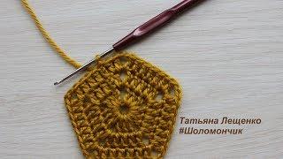 Вязание крючком. Урок 26 - Пятиугольник | Сrochet pentagon motif