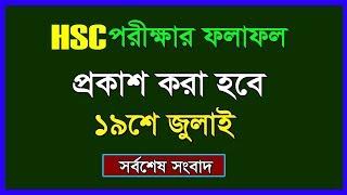 HSC Result Published Date 2018। HSC Result Publish 19 July 2018