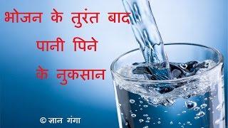 भोजन के तुरंत बाद पानी पीने के नुकसान bhojan ke turant baad paani pine ke nuksaan