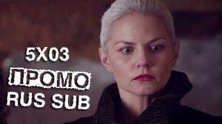 Однажды в сказке  5 сезон 3 серия Промо (Rus Sub)