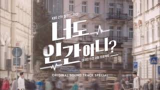 Various Artist || CD 2 || Are You Human Too (너도 인간이니?) Special OST