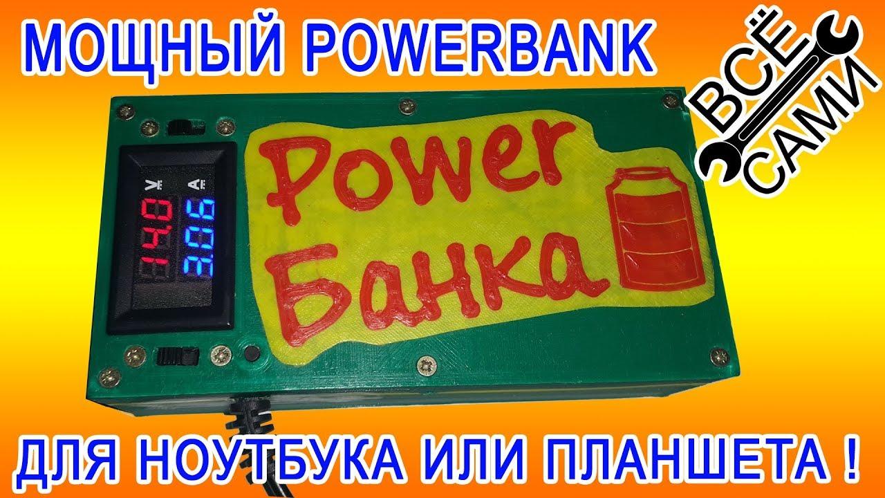 Внешний аккумулятор мощный powerbank своими руками часть 2