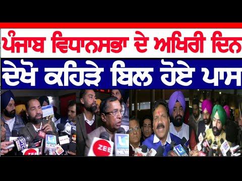 Punjab vidhansabha da.last.day/chandigarh/must watch and share Mp3