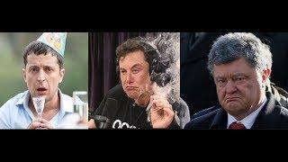 Илон Маск и избирательная компания  в Украине