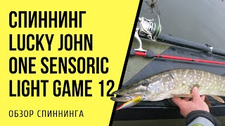 Обзор спиннинга Lucky John One Sensoric Light Game 12
