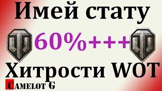 Тактические хитрости, чтобы поднять стату процент побед выше 60% РЭ WN8 и КПД в WOT! Camelot G