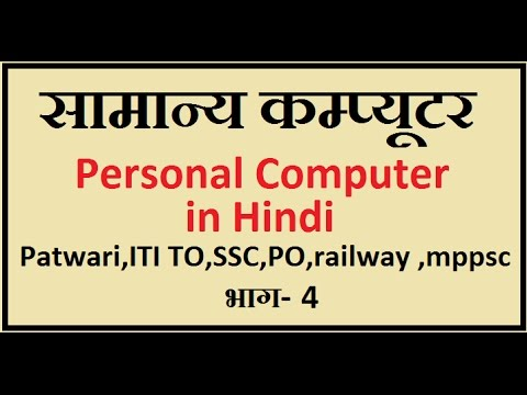 Personal Computer in hindi | पर्सनल कम्‍प्‍यूटर Part-4 for Competitive Exams