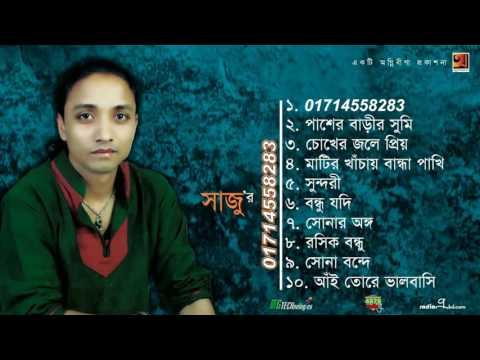 01714558283 | Saju Ahmed | Full Album | Audio Jukebox