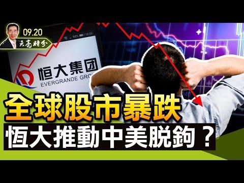 恒大拖累全球股市暴跌,可能推动中美金融脱钩,中共还能淡定多久?美中科技双边投资锐减96%(政论天下第512集 20210920)天亮时分