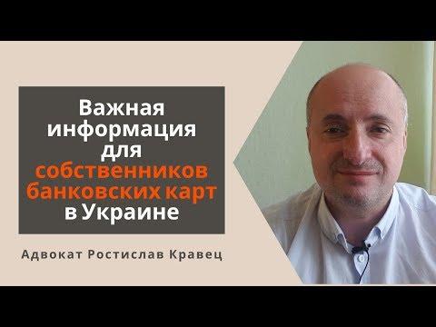 Важная информация для собственников банковских карт в Украине