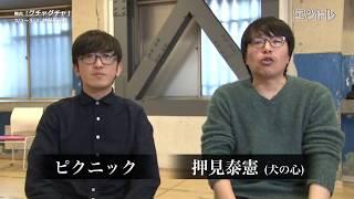 押見泰憲(犬の心)・ピクニックらが出演する舞台「グチャグチャ」が3月...