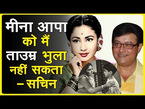 Sachin Remembering Meenakumari Ji - Bollywood Aaj Aur Kal