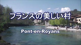 フランスの美しい村 ~Pont en Royans~