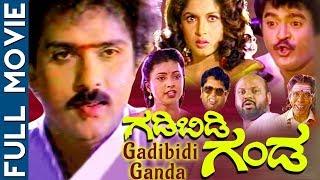 Gadibidi Ganda - Kannada Full Movie
