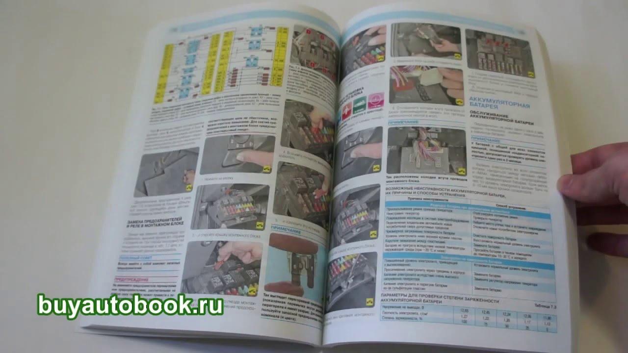 Руководство по ремонту ВАЗ 2110i | ВАЗ 2111i | ВАЗ 2112i в цветных фото