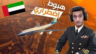 محاكي الطيران : اول رحلة بأكبر طيارة Boeing  ( الرياض - دبي ) |  Flight Simulator screenshot 5