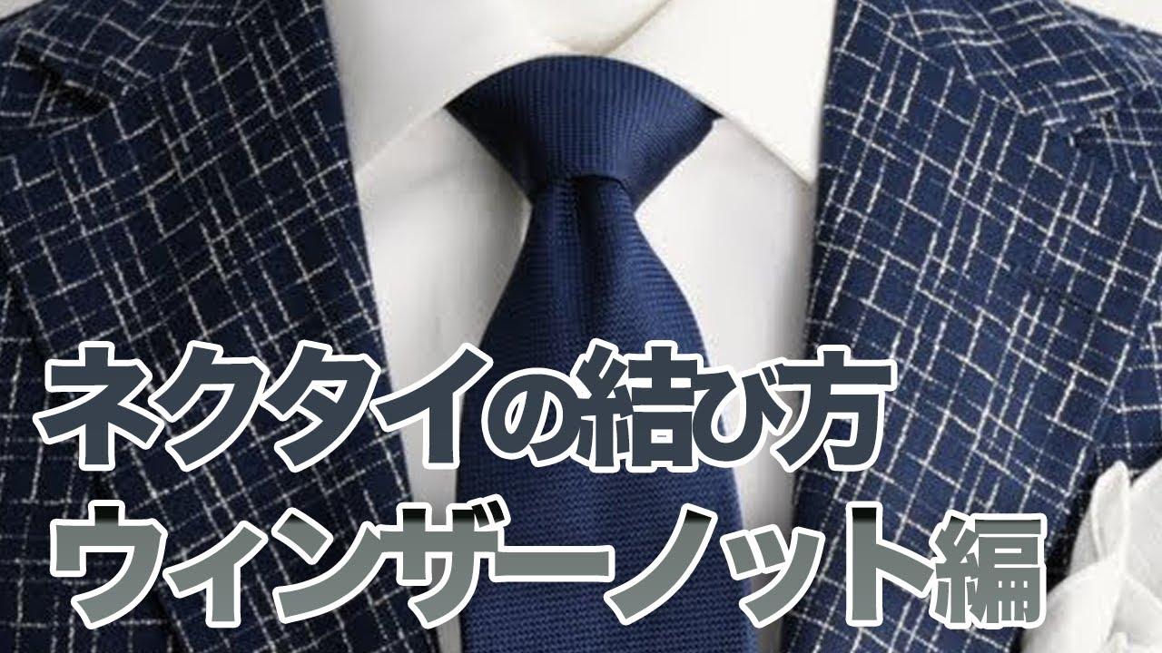 ネクタイの結び方「ウィンザーノ...