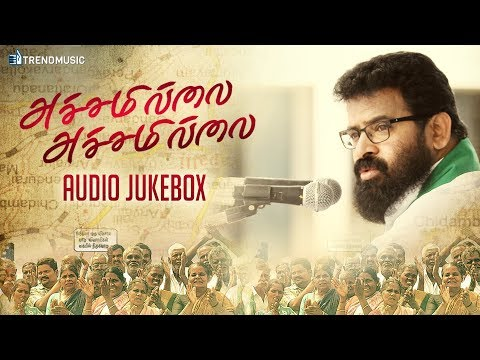 Achamillai Achamillai - Songs | Audio Jukebox | Ameer, Muthu Gopal | TrendMusic