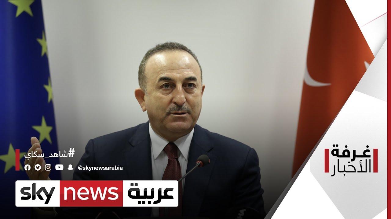 أوروبا تنتظر تحول التصريحات التركية لأفعال | غرفة الأخبار  - نشر قبل 8 ساعة