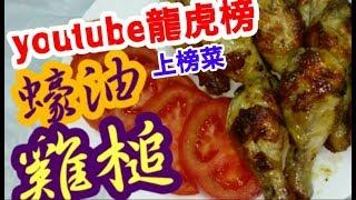 蠔油雞槌🏆🏆🏆14(youtube龍虎榜)上榜菜$15啖啖肉 thumbnail