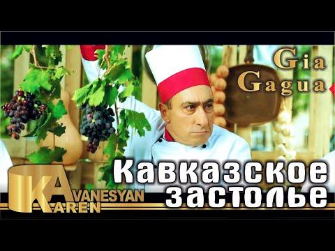 Карен Аванесян и Гия Гагуа - Кавказское застолье I Karen Avanesyan Gia Gagua