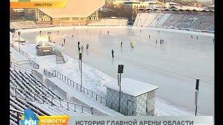 Новости нашего района: стадион Труд(Не только со спортом ассоциируется стадион «Труд» у многих иркутян. В мае 1990-го года на центральной арене..., 2015-12-23T05:47:27.000Z)