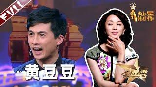 """《金星秀》第十七期  """"高考""""那些事 黄豆豆  The Jinxing Show 官方超清1080p"""