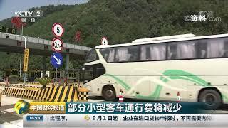 [中国财经报道]部分小型客车通行费将减少  CCTV财经