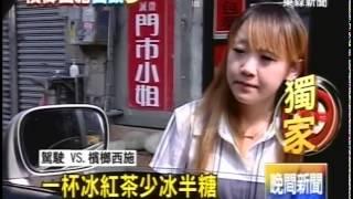 (路邊亭)西施走OL風 檳榔攤兼賣手搖茶-東森新聞