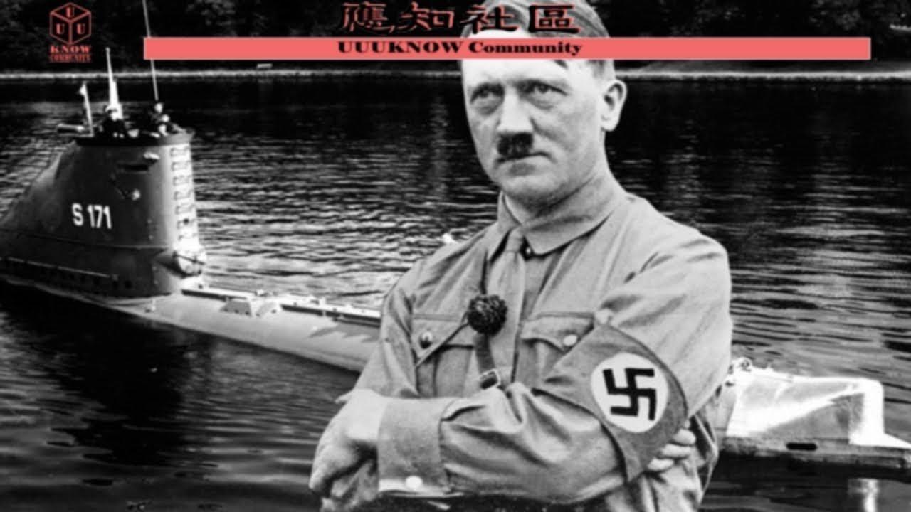 當年載走希特勒的潛艇!神秘消失73年如至終於被發現
