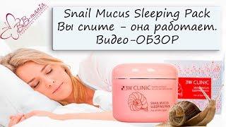 видео обзор Snail Mucus Sleeping Pack 3W CLINIC ночная улиточная маска